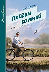 Николай Савостин - Пойдем со мной (сборник)