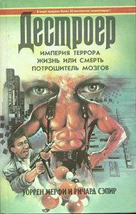Ричард Сэпир -Империя террора
