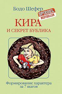 Бодо Шефер -Кира и секрет бублика
