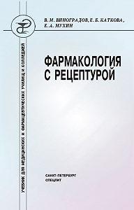 Ефим Мухин -Фармакология с рецептурой