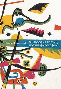 Евгений Рашковский -Философия поэзии, поэзия философии