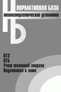 Коллектив Авторов - Теплоэнергетические установки. Сборник нормативных документов