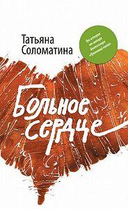 Татьяна Соломатина -Больное сердце (сборник)