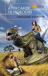 Александр Петровский -Завещание оборотня