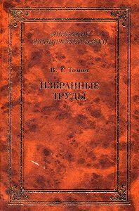 Валентин Томин -Избранные труды