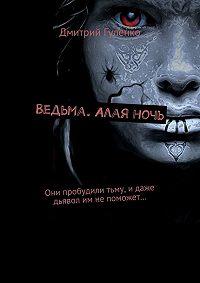 Дмитрий Гуленко -Ведьма. Алаяночь. Они пробудили тьму, идаже дьявол им непоможет…