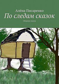 Алёна Писаренко -Последам сказок. Сборник сказок