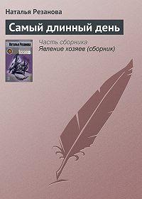 Наталья Резанова -Самый длинный день