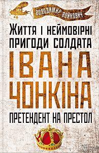 Владимир Войнович -Життя і неймовірні пригоди солдата Івана Чонкіна. Претендент на престол