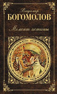 Владимир Осипович Богомолов -Момент истины (В августе сорок четвертого...)