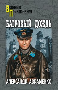 Александр Авраменко -Багровый дождь