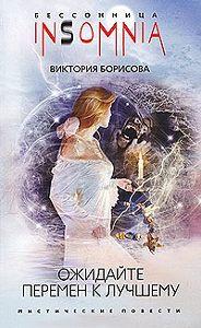 Виктория Борисова -Ожидайте перемен к лучшему