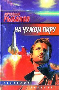 Вячеслав Рыбаков -На чужом пиру, с непреоборимой свободой