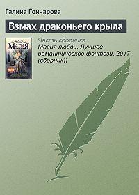 Галина Гончарова -Взмах драконьего крыла