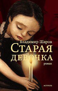 Владимир Шаров -Старая девочка