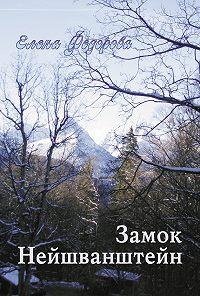 Елена Федорова -Замок Нейшванштейн (сборник)
