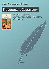 Иван Бунин - Пароход «Саратов»
