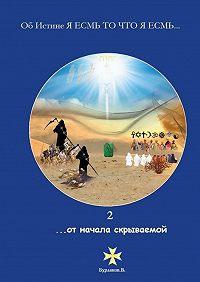 Владимир Бурлаков -2 …от начала скрываемой
