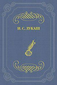 Иван Лукаш - Рок империи