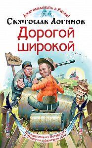 Святослав  Логинов -Дорогой широкой