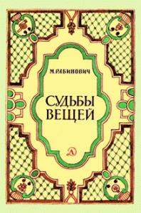Михаил Рабинович -Судьбы вещей