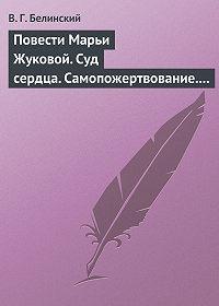 В. Г. Белинский -Повести Марьи Жуковой. Суд сердца. Самопожертвование. Падающая звезда. Мои курские знакомцы