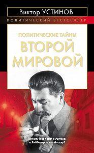 Виктор Устинов -Политические тайны Второй мировой