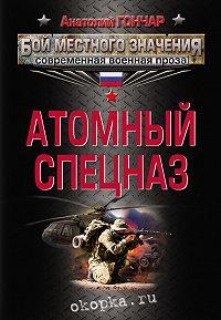 Анатолий Гончар -Атомный спецназ