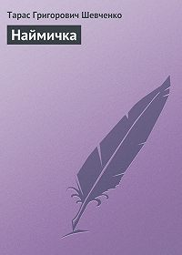 Тарас Шевченко -Наймичка