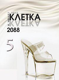 Н. Нелл -КЛЕТКА 2088. Книга 5