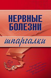 М. В. Дроздова -Нервные болезни