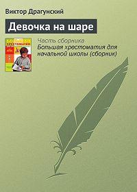 Виктор Юзефович Драгунский -Девочка на шаре