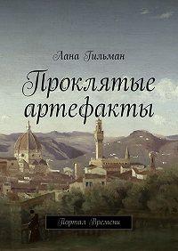 Лана Гильман -Проклятые артефакты