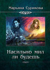 Марьяна Сурикова -Насильно милли будешь