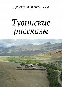 Дмитрий Вержуцкий -Тувинские рассказы