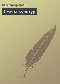Валерий Брюсов -Смена культур