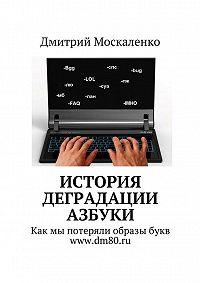 Дмитрий Москаленко -История деградации азбуки