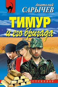 Анатолий Сарычев -Тимур и его бригада