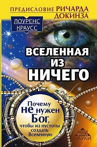 Лоуренс Краусс -Вселенная из ничего: почему не нужен Бог, чтобы из пустоты создать Вселенную