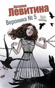 Наталия Левитина -Вероника № 5
