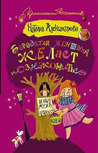 Наталья Александрова -Бородатая женщина желает познакомиться