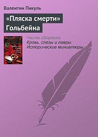 Валентин Пикуль -«Пляска смерти» Гольбейна