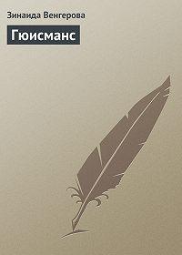 Зинаида Венгерова -Гюисманс