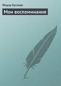 Федор Буслаев -Мои воспоминания