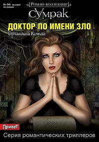 Орландина Колман -Доктор по имени Зло
