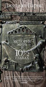 Джулиан Барнс -История мира в 10 1/2 главах