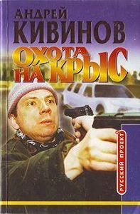 Андрей Кивинов -Охота на крыс