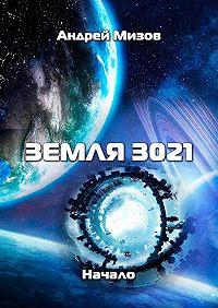 Андрей Мизов -Земля 3021. Начало