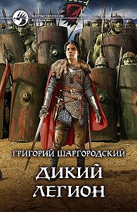 Григорий Шаргородский -Дикий легион