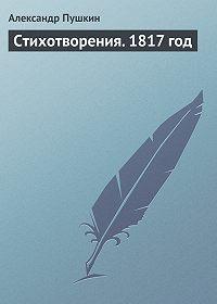 Александр Пушкин -Стихотворения. 1817 год